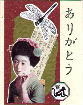 Lotus L Vele, Geisha Card